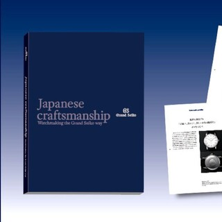 Grand Seiko - [非売品]グランドセイコー ブランドブック 60周年記念 ハードカバー付