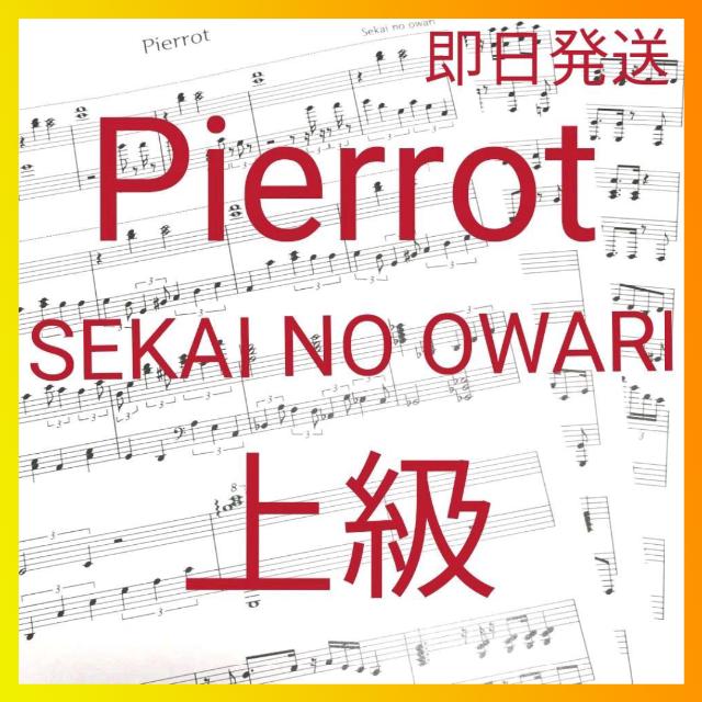 ☆Pierrot(上級)SEKAI NO OWARI☆ 楽器のスコア/楽譜(ポピュラー)の商品写真