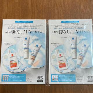 ラロッシュポゼ(LA ROCHE-POSAY)の美的 8月号付録 ラロッシュポゼ UV3本×2セット 付録のみ(化粧下地)