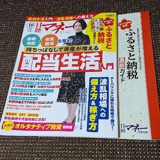 ニッケイビーピー(日経BP)の日経マネー 2021年 10月号 付録付き(ビジネス/経済/投資)
