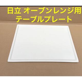 ヒタチ(日立)の日立 オーブンレンジ用 テーブルプレート(電子レンジ)