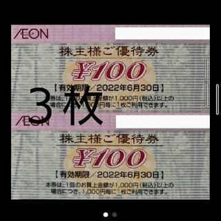 イオン株主優待300円(ショッピング)