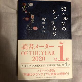 52ヘルツのクジラたち 町田そのこ 本屋大賞受賞