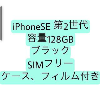 iPhone - iPhoneSE2 第2世代