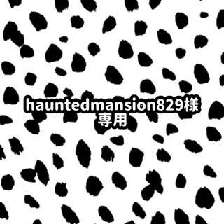 hauntedmansion829様専用(アイドルグッズ)