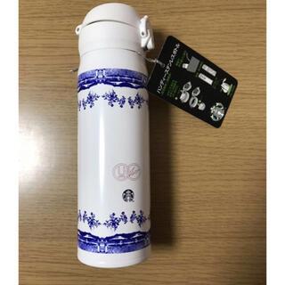 Starbucks Coffee - スターバックス × フラグメント × アンダーカバー ステンレスボトル 新品
