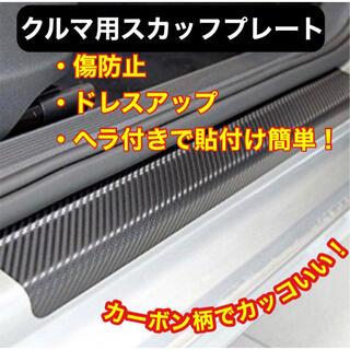 カーボン 柄 3D スカッフプレート ガード  4枚 傷防止 カー用品 ヘラ付き