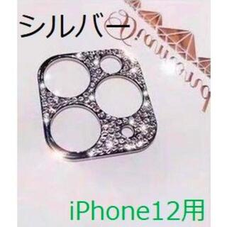 【iPhone12用:シルバー】張るだけ!ダイヤモンド風フレーム