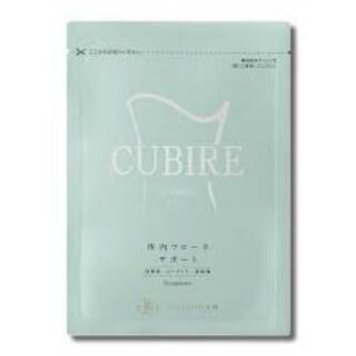 CUBIRE 10個(ダイエット食品)
