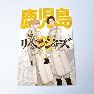 東京リベンジャーズ 鹿児島 イラストカード