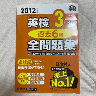 オウブンシャ(旺文社)の英検3級過去6回全問題集 文部科学省後援 2012年度版(資格/検定)