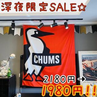 タペストリー 大判 インテリア 大きい 飾り CHUMS 赤 ビッグフラッグ