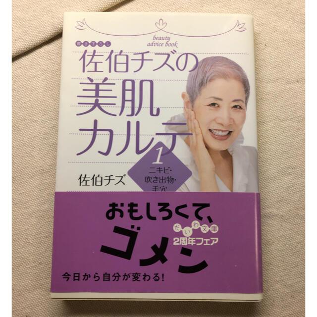 佐伯チズの美肌カルテ 1 エンタメ/ホビーの本(文学/小説)の商品写真