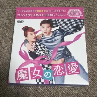 M39 魔女の恋愛 コンパクトDVD-BOX 期間限定スペシャルプライス版(TVドラマ)