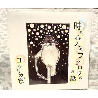【新品】コキリカ家 時の番人のフクロウのお話(ヒーリング/ニューエイジ)
