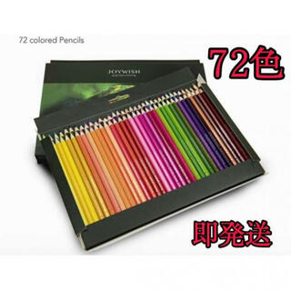 色鉛筆 72色 木製 ぬりえ新品  塗り絵 スケッチ アート 画材セット