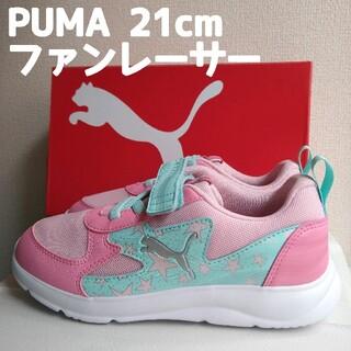 PUMA - 新品◆PUMA ファンレーサー 21cm ユニコーン