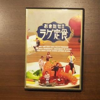 """""""おまたせ!!ラグ定食"""" DVD(ミュージック)"""