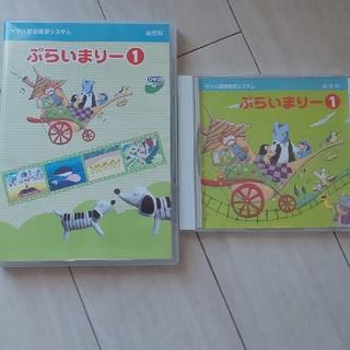 ヤマハ(ヤマハ)のヤマハ YAMAHA 幼児科 ぷらいまりー 1 CD DVD(キッズ/ファミリー)