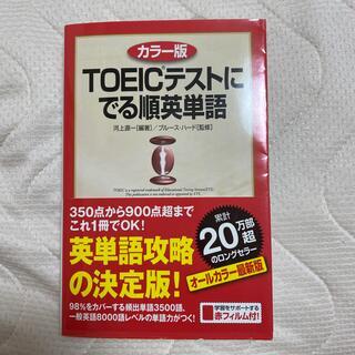 カドカワショテン(角川書店)のTOEICテストにでる順英単語 カラ-版(資格/検定)
