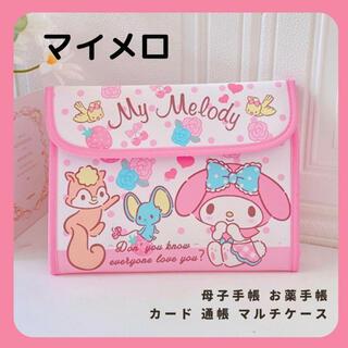 マイメロ サンリオ 母子手帳 カード 通帳 お薬 領収書 マルチケース ピンク