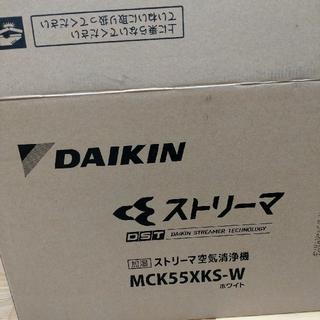 DAIKIN - DAIKEN ストリーマ空気清浄機 MCK55XKS-W