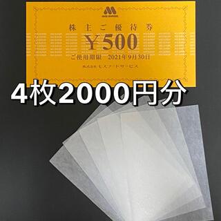 モスバーガー(モスバーガー)のあぶらとり紙とモスバーガーの株主優待券2000円分(その他)