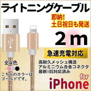 アイフォーン(iPhone)のiPhone ライトニングケーブル 2m 充電器 充電コード ゴールド アイホン(バッテリー/充電器)