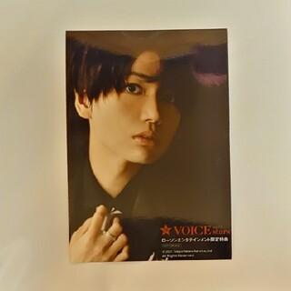 TVガイド VOICE STARS vol.19 千葉翔也   ブロマイド