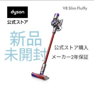 ダイソン(Dyson)の【公式ストア購入】Dyson V8 Slim Fluffy(掃除機)
