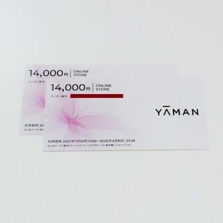 ヤーマン(YA-MAN)のYA-MAN 株主優待券 28000円分(ショッピング)