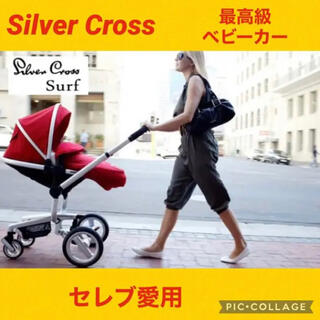 Silver Cross - 9月19日限定セール中!【美品】シルバークロスベビーカー サーフ 高級ベビーカー