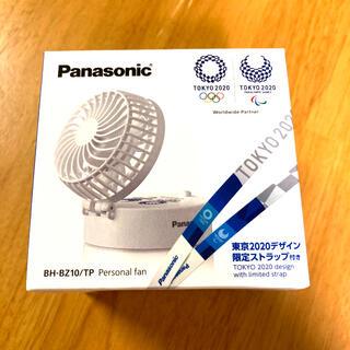 パナソニック(Panasonic)のBH-BZ10/TP パーソナルファン (扇風機)