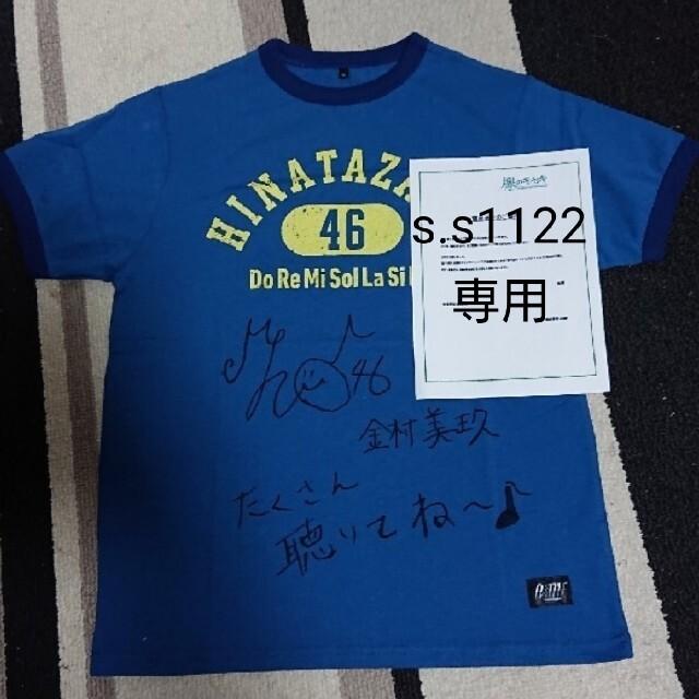日向坂46 金村美玖 直筆サイン Tシャツ  メンズのトップス(Tシャツ/カットソー(半袖/袖なし))の商品写真