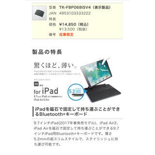 エレコム(ELECOM)の【新品・未開封】iPad用 キーボード TK-FBP068ISV4(タブレット)
