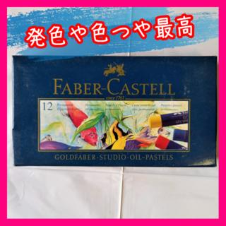 Faber-Castell ファーバーカステル オイルパステル 12色セット (クレヨン/パステル)