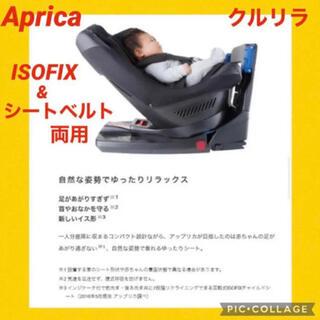 Aprica - 9月18日限定セール中!【美品】アップリカチャイルドシート クルリラISOFIX