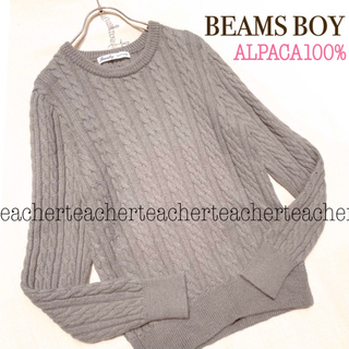 ビームスボーイ(BEAMS BOY)のアルパカ ニット セーター ベージュ グレー ロング ケーブル編み 上質 高級(ニット/セーター)