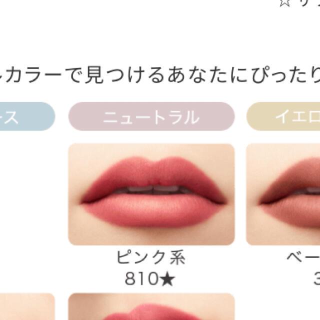 ESPRIQUE(エスプリーク)のエスプリーク  シフォンマット ルージュ PK810 コスメ/美容のベースメイク/化粧品(口紅)の商品写真