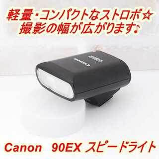 キヤノン(Canon)の★軽量・コンパクト CANON 90EX スピードライト★(ストロボ/照明)