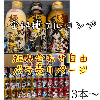 アサヒ - WONDA × ONE PIECE ワンピース缶 44種 バラ売りページ