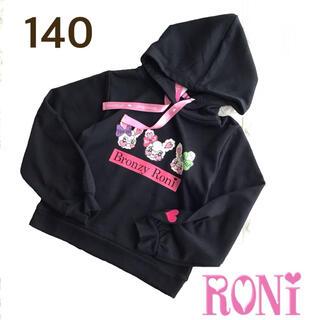 RONI - 【140】Bronzy Roni ロニィ パーカー 黒