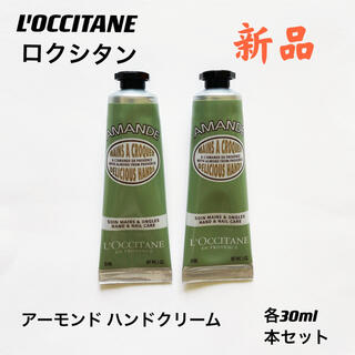 ロクシタン(L'OCCITANE)の2本セット ロクシタン アーモンドハンドクリーム 30ml(ハンドクリーム)
