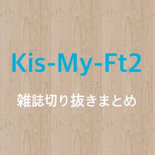 キスマイフットツー(Kis-My-Ft2)のKis-My-Ft2 雑誌 切り抜き まとめ 総ページ 約50p(アート/エンタメ/ホビー)