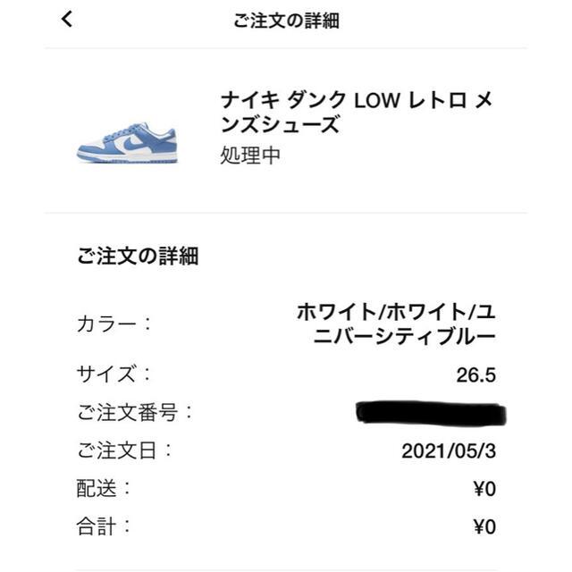 NIKE(ナイキ)の新品 Nike Dunk Low University Blue 26.5cm メンズの靴/シューズ(スニーカー)の商品写真