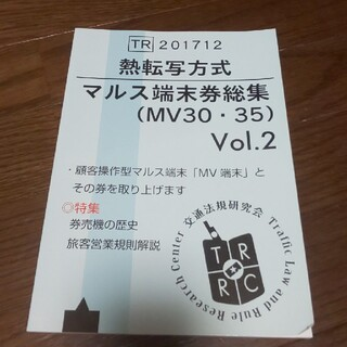 熱転写方式 マルス端末券総集(MV30・50)vol.2(一般)