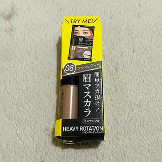 ヘビーローテーション(Heavy Rotation)の眉マスカラ サンプル ヘビーローテーション キスミー(眉マスカラ)
