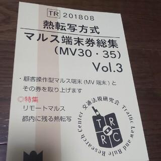 熱転写方式 マルス端末券総集(MV30・50)vol.3(一般)