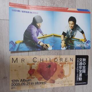 Mr.Children 桜井和寿 GAKU-MC