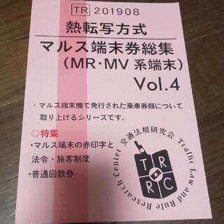 熱転写方式 マルス端末券総集(MV30・50)vol.4(一般)